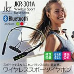 �磻��쥹����ۥ� iphone Bluetooth ξ�� �磻��쥹 ����ۥ� ���ݡ��ĥ���ۥ� �ϥ󥺥ե꡼ ���˥� jkr jkr-301a