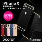 iPhone X ������ iPhoneX ������ ���饹�ݸ�ե������ iPhone  ���ޥۥ����� ���С� �ϡ��ɥ����� jr-bp364