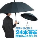 傘 かさ 24本骨傘 メンズ レディース 110cm 黒 ブラック かわいい おしゃれ 大きい 丈夫 kasa-06