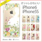 iPhone XS XS Max XR X ハードケース iPhone8 iPhone7 iPhone6s Plus iPhone SE スマホケース ディズニー kawaii03 hawks_1000_li
