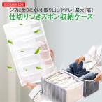 ズボン 収納ケース 仕切り 7ポケット 収納ボックス 収納 ジーンズ 衣類 ld-case02