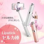 Yahoo!ご注文ドットコムセルカ棒 自撮り棒 じどり棒 自分撮り かわいい lipstick