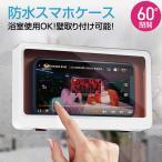 スマホ 防水ケース 風呂 iPhone 12 11 スマホケース スタンド ホルダー お風呂 壁掛け magic-box
