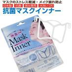 抗菌 マスクインナー 日本製 フレーム 立体 肌荒れ 防止 男女兼用 特許出願中 水洗い maskinner