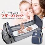 マザーズバッグ ベッド リュック ママリュック レディース バッグパック 多機能 大容量 防水 旅行 プレゼント mom-bag
