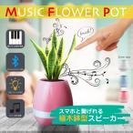 ショッピングスピーカー スピーカー Bluetooth スピーカー グリーンポット ミュージック フラワーポット ワイヤレス スピーカー 音楽 植木鉢 iPhone musicpot