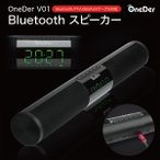 ワイヤレススピーカー Bluetooth スピーカー ワイヤレス 時計 スマートフォン おしゃれ 高音質 映画 ブルートゥース iPhone android 対応 oneder oneder-v01