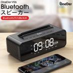 ワイヤレススピーカー Bluetooth スピーカー ワイヤレス 時計 スマートフォン おしゃれ 高音質 映画 ブルートゥース iPhone android 対応 oneder oneder-v06