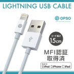 MFI認証 Lightning ケーブル iPhone USB 15cm ライトニングケーブル iPhone6s iPhone6 iPhone SE iPhone5s opso-cable-15