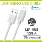 ショッピングlightning MFI認証 Lightning ケーブル iPhone USB 2m ライトニングケーブル iPhone7 iPhone6 iPhone SE iPhone5s opso-cable-200