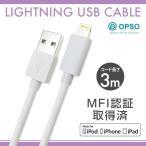 MFI認証 Lightning ケーブル iPhone USB 3m ライトニングケーブル iPhone7 iPhone6 iPhone SE iPhone5s opso-cable-300
