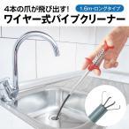 パイプクリーナー ワイヤー 1.6m 4本爪 排水口 配管 浴室 トイレ キッチン 髪の毛 pipe-c