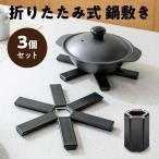 鍋敷き 3個セット おしゃれ 北欧 折りたたみ式 キッチン雑貨 ポットマット 鍋置き 便利グッズ pot-mat