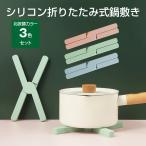 鍋敷き 折りたたみ式 3個セット シリコン おしゃれ 北欧 キッチン雑貨 ポットマット 鍋置き 便利グッズ pot-mat-02