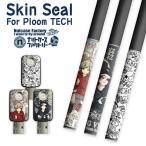 プルームテックシール プルームテック シール ケース Ploom Tech タバコ 電子タバコ ploomtechシール スキンシール Nut Case pt-010 送料無料