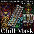 プルームテックシール プルームテック シール ケース Ploom Tech タバコ 電子タバコ ploomtechシール スキンシール JAIBON pt-014 送料無料