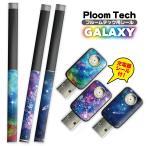 プルームテックシール プルームテック シール ケース Ploom Tech タバコ 電子タバコ ploomtechシール スキンシール GALAXY pt-017 送料無料