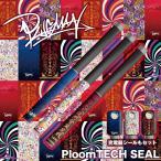 プルームテックシール プルームテック シール ケース Ploom Tech タバコ 電子タバコ ploomtechシール スキンシール PLUGMAN pt-024 送料無料