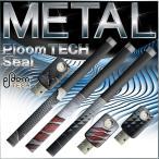 プルームテックシール プルームテック シール ケース Ploom Tech タバコ 電子タバコ ploomtechシール スキンシール メタル pt-031 送料無料