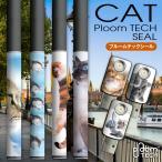 プルームテックシール プルームテック シール ケース Ploom Tech タバコ 電子タバコ ploomtechシール スキンシール ネコ pt-034 送料無料
