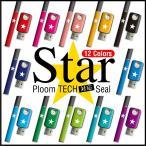 プルームテックシール プルームテック シール ケース Ploom Tech タバコ 電子タバコ ploomtechシール スキンシール Star pt-044 送料無料