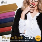 �ץ롼��ƥå� ������ �ץ롼��ƥå������� Ploom Tech ���Х� �Żҥ��Х� ploomtech������ ���ȥ�å� pt-case01 ����̵��