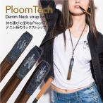 �ץ롼��ƥå� ������ �ץ롼��ƥå������� Ploom Tech ���Х� �Żҥ��Х� ploomtech������ ���ȥ�å� �ǥ˥� pt-strap-denim