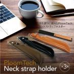 プルームテック ケース プルームテックケース Ploom Tech タバコ 電子タバコ ploomtechケース ストラップ pt-strap2 送料無料