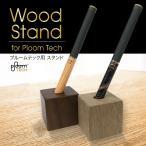 プルームテック ウッドスタンド プルームテック ケース Ploom Tech タバコ 電子タバコ ploomtechケース 木 木目 pt-woodstand