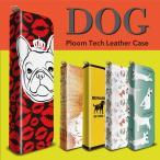 プルームテック ケース プルームテックケース Ploom Tech タバコ 電子タバコ ploomtechケース イヌ いぬ 犬 pt06-038 送料無料