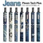 プルームテックプラス シール プルームテック プラス ケース スキンシール カバー 本体 Ploom Tech Plus シール 電子タバコ デニム pt08-003