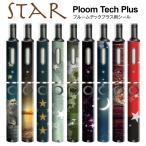 プルームテックプラス シール プルームテック プラス ケース スキンシール カバー 本体 Ploom Tech Plus シール 電子タバコ STAR pt08-005