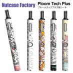 プルームテックプラス シール プルームテック プラス ケース スキンシール カバー 本体 Ploom Tech Plus シール 電子タバコ Nut Case pt08-007