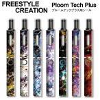 プルームテックプラス シール プルームテック プラス ケース スキンシール カバー 本体 Ploom Tech Plus シール 電子タバコ FREESTYLE CREATION pt08-010