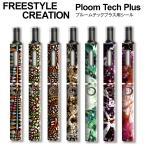 プルームテックプラス シール プルームテック プラス ケース スキンシール カバー 本体 Ploom Tech Plus シール 電子タバコ FREESTYLE CREATION pt08-011