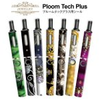 プルームテックプラス シール プルームテック プラス ケース スキンシール カバー 本体 Ploom Tech Plus シール 電子タバコ ジュエリー pt08-012