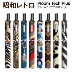 プルームテックプラス シール プルームテック プラス ケース スキンシール カバー 本体 Ploom Tech Plus シール 電子タバコ 昭和レトロ pt08-014