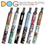 プルームテックプラス シール プルームテック プラス ケース スキンシール カバー 本体 Ploom Tech Plus シール 電子タバコ 犬 いぬ pt08-018