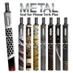 プルームテックプラス シール プルームテック プラス ケース スキンシール カバー 本体 Ploom Tech Plus シール 電子タバコ METAL pt08-026