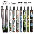 プルームテックプラス シール プルームテック プラス ケース スキンシール カバー 本体 Ploom Tech Plus シール 電子タバコ Plantae pt08-038