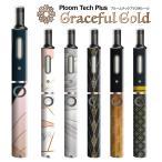 プルームテックプラス シール プルームテック プラス ケース スキンシール カバー 本体 Ploom Tech Plus シール 電子タバコ Graceful Gold pt08-043