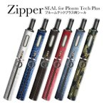 プルームテックプラス シール プルームテック プラス ケース スキンシール カバー 本体 Ploom Tech Plus シール 電子タバコ Zipper pt08-045