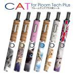 プルームテックプラス シール プルームテック プラス ケース スキンシール カバー 本体 Ploom Tech Plus シール 電子タバコ ねこ 猫 pt08-046