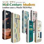 プルームテックプラス ケース プルームテック プラス ケース  Ploom Tech Plus ケース ploomtechケース センチェリー モダン pt09-003