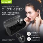 ワイヤレス イヤホン 両耳 Bluetooth 4.1 イヤホンマイク ハンズフリー Bluetooth ヘッドセットワイヤレス イヤホン 両耳 送料無料 QCY qcy-q29