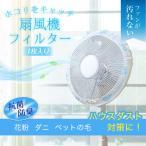扇風機カバー 扇風機 カバー フィルター ほこり ネット 扇風機ほこりフィルター おしゃれ 1枚入り sen-filter01