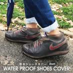 シューズカバー レインシューズ 防水 レイン シリコン 雨 レインカバー 靴カバー レディース メンズ レインシューズカバー スニーカー キッズ 携帯 shoescoverの画像