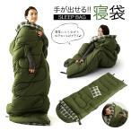 寝袋 洗える 手が出せる ねぶくろ 枕付き コンパクト キャンプ マット かわいい sleep-bag