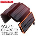 ソーラー モバイルバッテリー ソーラー充電器 ソーラーモバイルバッテリー 8000mAh 4枚パネル ソーラーパネル 充電 バッテリー 防災グッズ PSE認証 solar-bt