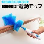 電動モップ  電動 ハンディモップ モップ ほこりとり 電池式 おしゃれ 掃除用品 掃除道具 sp-dust